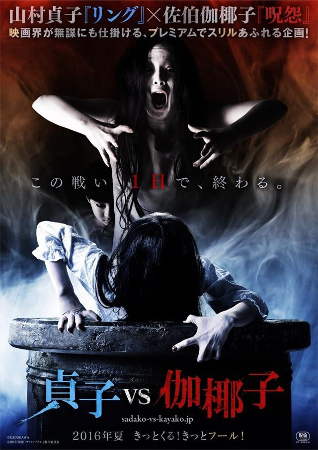 Sadako_vs_Kayako-427525163-large
